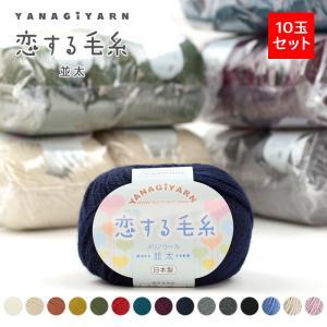 毛糸 まとめ買い YANAGIYARN(ヤナギヤーン) 恋する毛糸 並太 10玉セット 柳屋オリジナル