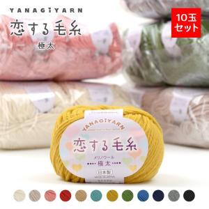 毛糸 まとめ買い YANAGIYARN(ヤナギヤーン) 恋する毛糸 極太 10玉セット 柳屋オリジナル