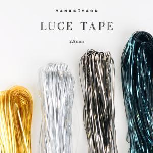 YANAGIYARN(ヤナギヤーン) LUCE TAPE(ルーチェテープ) 2.8mm  ★光と共演...