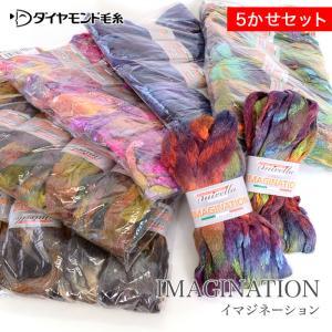 ダイヤモンド毛糸 IMAGINATION(イマジネーション) 5かせセット  手で筒状に広げるだけで...