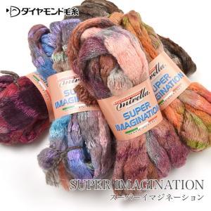 毛糸 セール / ダイヤモンド毛糸 スーパーイマジネーション 秋冬 / 在庫セール65%OFF|yanagi-ya