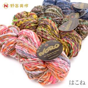 毛糸 セール ウール 100 / NORO(野呂英作) はこね 秋冬 / 在庫セール53%OFF|yanagi-ya