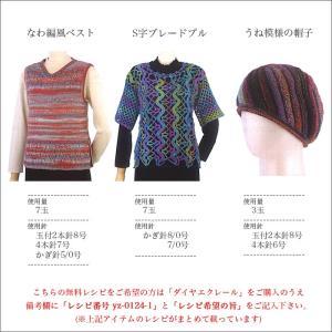 毛糸 セール 並太 / ダイヤモンド毛糸 ダイヤエクレール 秋冬 / 在庫セール55%OFF yanagi-ya 06