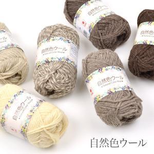 毛糸 セール 並太 ウール / TECHNO(テクノ) 自然色ウール 秋冬 / 在庫セール特価|yanagi-ya