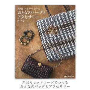 光沢&マットコードでつくる おとなのバッグとアクセサリー  ルミエールテープ、ハワイアンコード、ラメ...