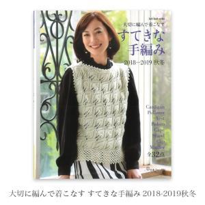 大切に編んで着こなす すてきな手編み 2018-2019秋冬  スキー毛糸の編み糸を使って編む、秋冬...