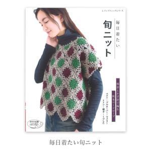 編み物 本 編み図 セール / 毎日着たい旬ニット / 在庫セール特価