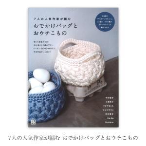 編み物 本 編み図 セール / 7人の人気作家が編む おでかけバッグとおウチこもの / 在庫セール特価