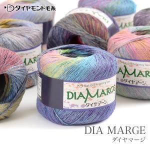 毛糸 セール / ダイヤモンド毛糸 ダイヤマージ 春夏 / 在庫セール50%OFF