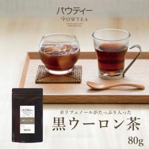 黒ウーロン茶 80g パウダー 粉末 インスタント パウティー ポイント消化