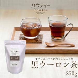 黒ウーロン茶 250g 業務用 黒烏龍茶 インスタント 粉末 パウティー