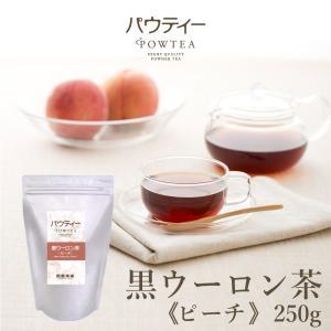 ピーチ 黒ウーロン茶 250g 業務用 黒烏龍茶 パウダー 粉末 インスタント パウティー