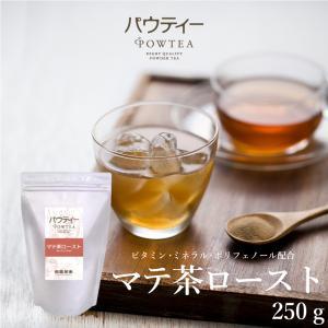 パウティー マテ茶ロースト 大容量お得用サイズ 1袋 250g スタンダードシリーズ 【ゆうパケットにて送料無料】【柳屋茶楽】