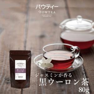 黒ウーロン茶 ジャスミンが香る 80g 烏龍茶 パウダー 粉末 インスタント パウティー ポイント消...