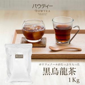 黒ウーロン茶 業務用 1kg 黒烏龍茶 パウダー 粉末 インスタント パウティー
