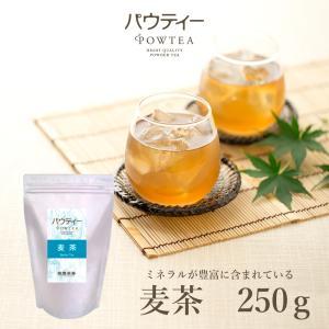 麦茶 250g 業務用 パウダー 粉末 インスタント パウティー
