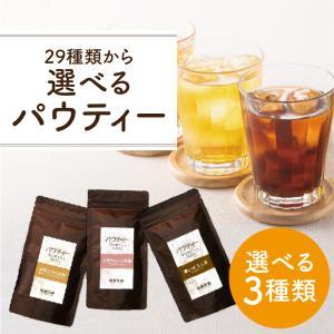 選べる3種類  20種類以上のお茶からお好きな味を3種選べます♪ インスタント 粉末 パウティー