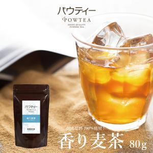 香り 麦茶 80g 国産 パウダー 粉末 インスタント パウティー ポイント消化