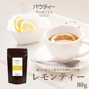 パウティー レモンティー 80gサイズ!  ・紅茶の風味を損なうことなく、  当社独自のスプレードラ...