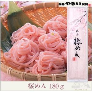 桜めん|yanai-men