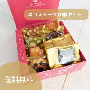 お中元 焼き菓子 詰め合わせ スイーツギフト10個セットMサイズ 送料無料(一部地域を除く) 猫で笑顔  お菓子|yanakado