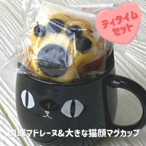 マグカップ 焼き菓子 マドレーヌ マグカップギフト・黒猫 谷中堂|yanakado
