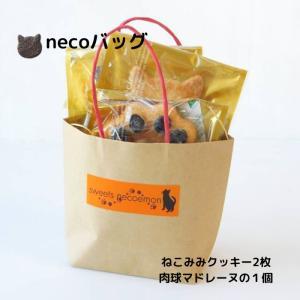クッキー マドレーヌ  詰め合わせ necoバッグ無地 猫で笑顔 菓子|yanakado
