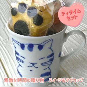 マグカップ 焼き菓子 猫 肉球マドレーヌ マグカップギフト・藍染しま猫|yanakado