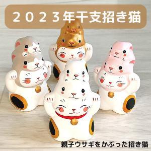 2021年干支 丑年 干支招き猫  親子牛のかぶりもの招き猫 |yanakado