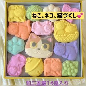 香川県のさぬき和三宝糖を使用した 風味と口どけの良さが自慢のお干菓子です。  可愛いねこづくしのデザ...