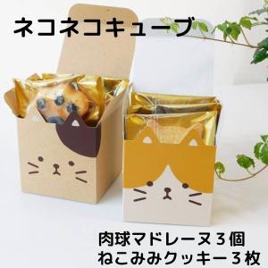 送料無料 焼き菓子 マドレーヌ クッキー 詰め合わせ ねこねこキューブ 猫 ねこ|yanakado