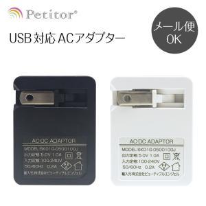 美ルル belulu プチトル petitor USB充電対応ACアダプター|yancom