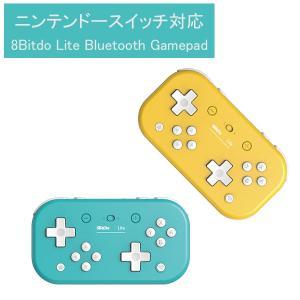 8BitDo Lite Bluetooth gamepad ワイヤレス コントロール パッド コントローラー|yancom
