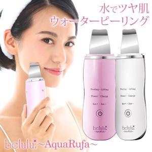 【セット内容】 ●belulu AquaRufa本体 ●美容ジェル b2 50ml ●ピーリングヘッ...