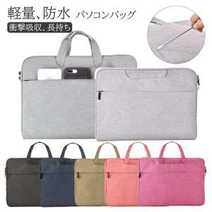 【新発売】パソコンバッグ パソコンケース バッグ 保護ケース 防水 傷防止|yancom