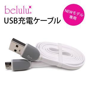 美ルル belulu シリーズ専用 USB電源変換ケーブル 充電コード メール便|yancom