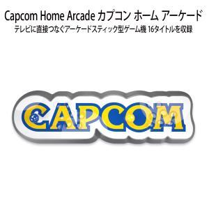 CAPCOM HOME ARCADE アーケード コントロールパネル スティック型 ゲーム機 16タイトルを収録 レトロゲーム|yancom|02