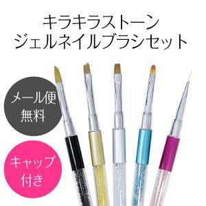 ネイルブラシセット 5本セット ネイル 筆 ジェルネイル キャップ付き 5本セット ジェルネイルペン フレンチ 平筆 ネイルペン アクリル 画筆|yancom