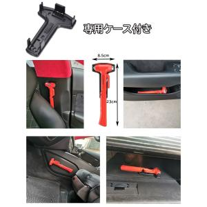 緊急脱出ハンマー 2個セット 車載用 シートベルトカッター付き 安全ハンマー 緊急ライフハンマー yancom 06