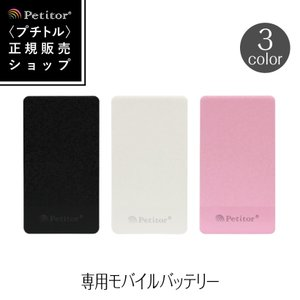 プチトル公式 モバイルバッテリー 軽量 薄型 小型 5000mAh|yancom