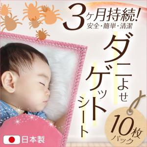 日本製 ダニよせゲットシート 10枚入り ダニ対策 ダニ捕り ダニ除け ダニシート|yancom
