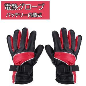 ホットグローブ 充電式 ヒーターグローブ 電熱 手袋 ホット 手袋 防寒 バッテリー付き