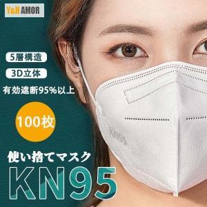 KN95マスク 100枚入り マスク KN95  5層構造 使い捨てマスク 不織布マスク 立体マスク 女性用 男性用 大人用  ノーズフィットワイヤ付き 簡易梱包の画像