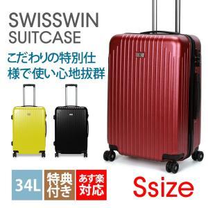 swisswin スーツケース 34L機内持ち込み可能  小...