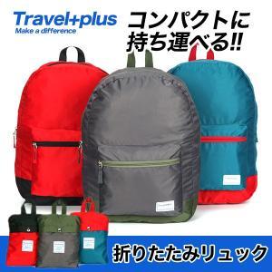ブランド名:トラベル プラス Travel plus 商品名:折りたたみリュック 原産地:中国 カラ...