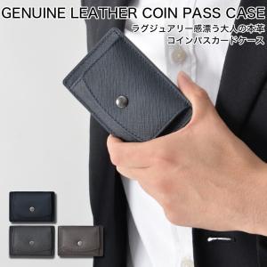 コインパス カードケース メンズ カードケース コインケース スマートキー 小型財布 icカード ラウンドファスナー 小銭入れ さいふ サイフ こぜにいれパス|yandk