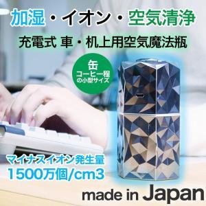 空気清浄器 空気清浄機 コンパクト 小型 スリム マイナスイオン発生 PM2.5対応 G&K空気魔法瓶 加湿式 花粉 ほこり 卓上 USB オフィス  小型|yandk