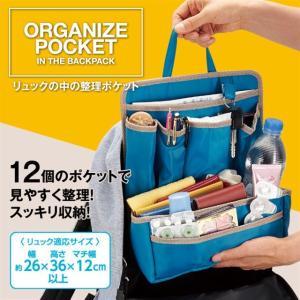 リュックインポケット バッグインバッグ 整理 収納 インナーポケットリュック リュックサック 整理 整頓 収納 ポケット ケース バッグ 見やすい|yandk