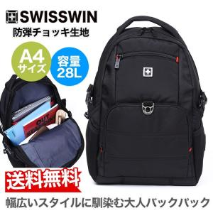 SWISSWIN バックパック リュックサック ブランド メンズ リュック バック デイパック かばん 旅行用リュック 軽量 通勤 通学 大容量 ポケット 多い 初売り|yandk