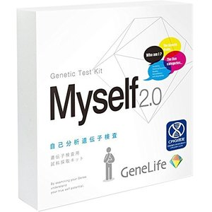 自己分析遺伝子検査キット<GeneLife Myself2.0(ジーンライフ マイセルフ)>性格や能...